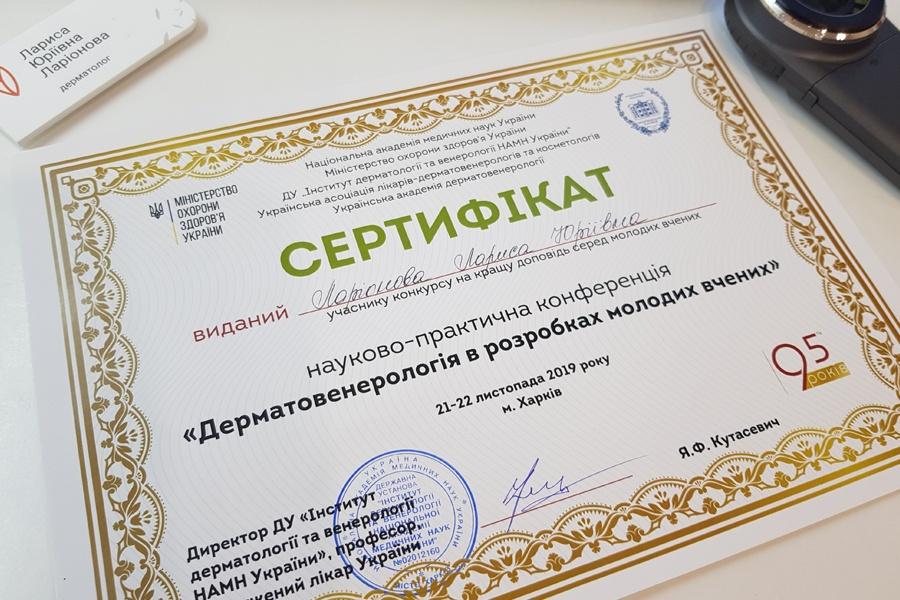 учасник конкурса на лучший доклад